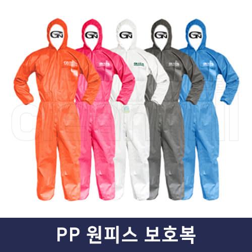 PP 원피스 투피스 작업복 후드 부직포 흰색 가드맨 1A PP 보호복(보호의복) 방진복