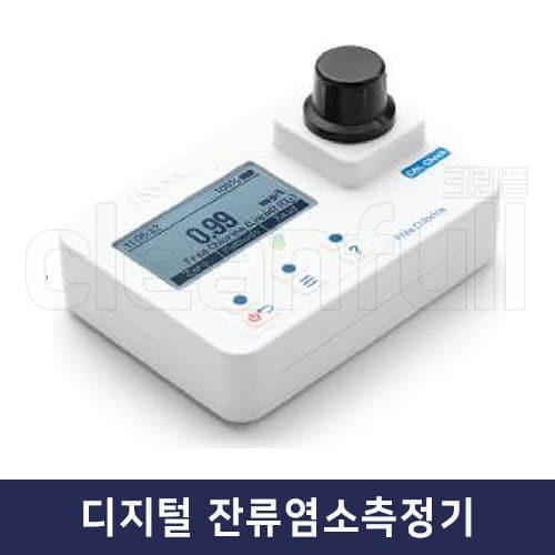 디지털 잔류염소측정기 HI-97701
