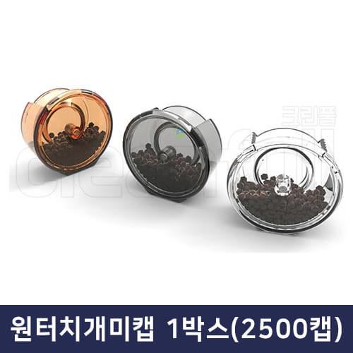 [B2B] 스마트 원터치개미캡 1박스 (2500캡)