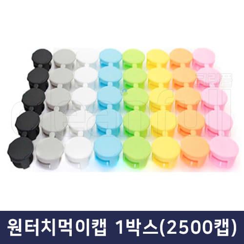[B2B] 스마트 원터치먹이캡 1박스 (2500캡)
