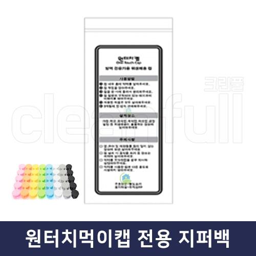 원터치먹이캡 원터치개미캡 전용 포장 지퍼백(사이즈20x8)