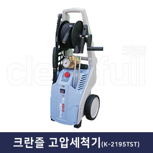 [크란즐] K-2195TST 산업용 고압세척기(195바)