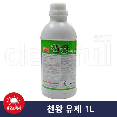 [B2B] 천왕유제 1L