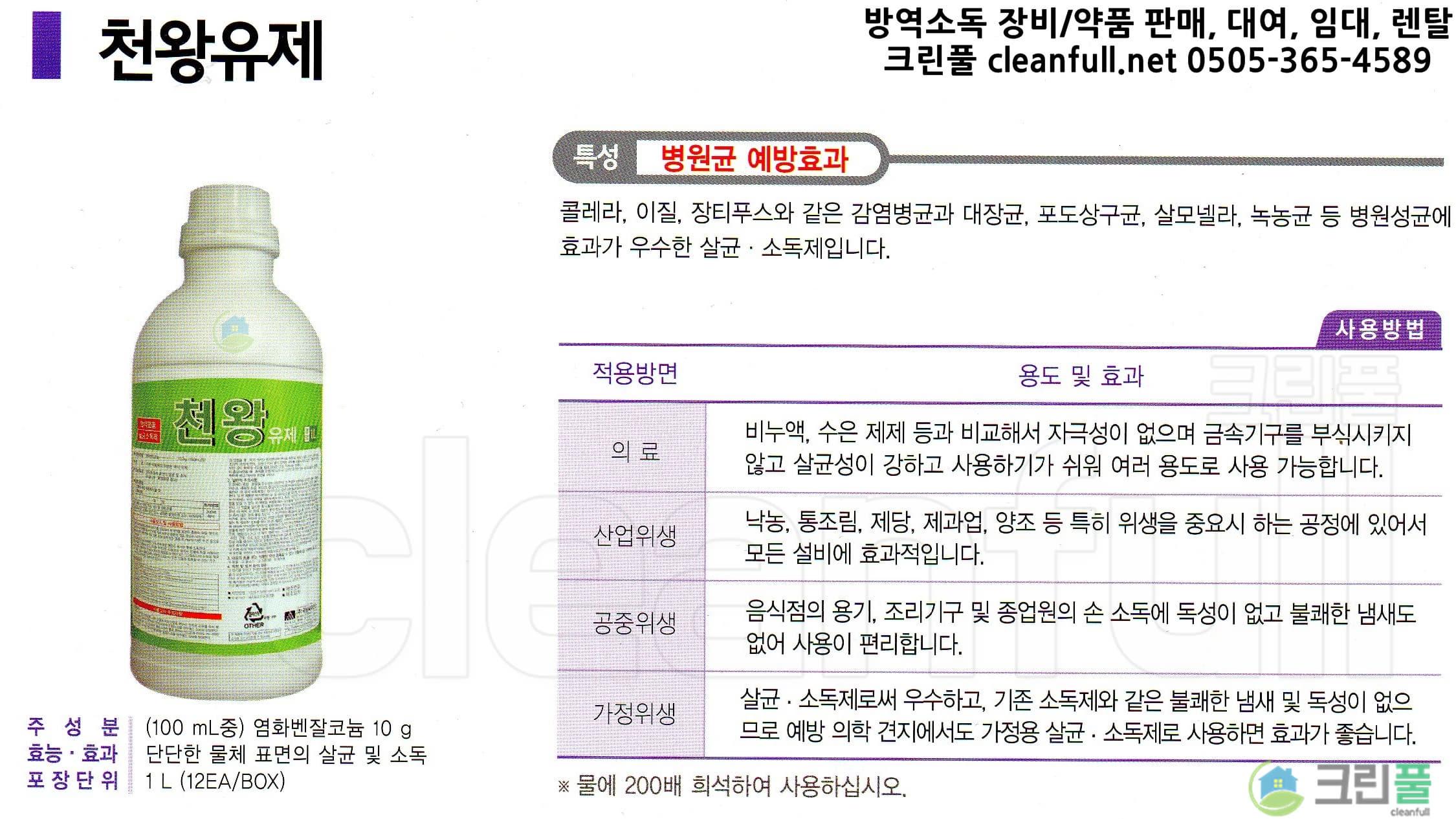 [카탈로그] 천왕유제 1L