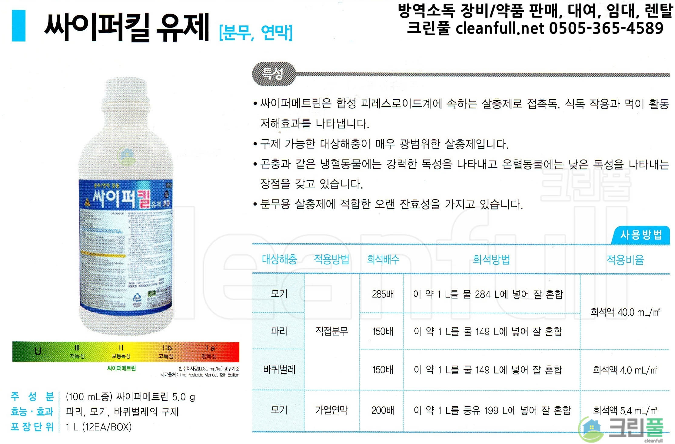 [카탈로그] 싸이퍼킬 유제 1L