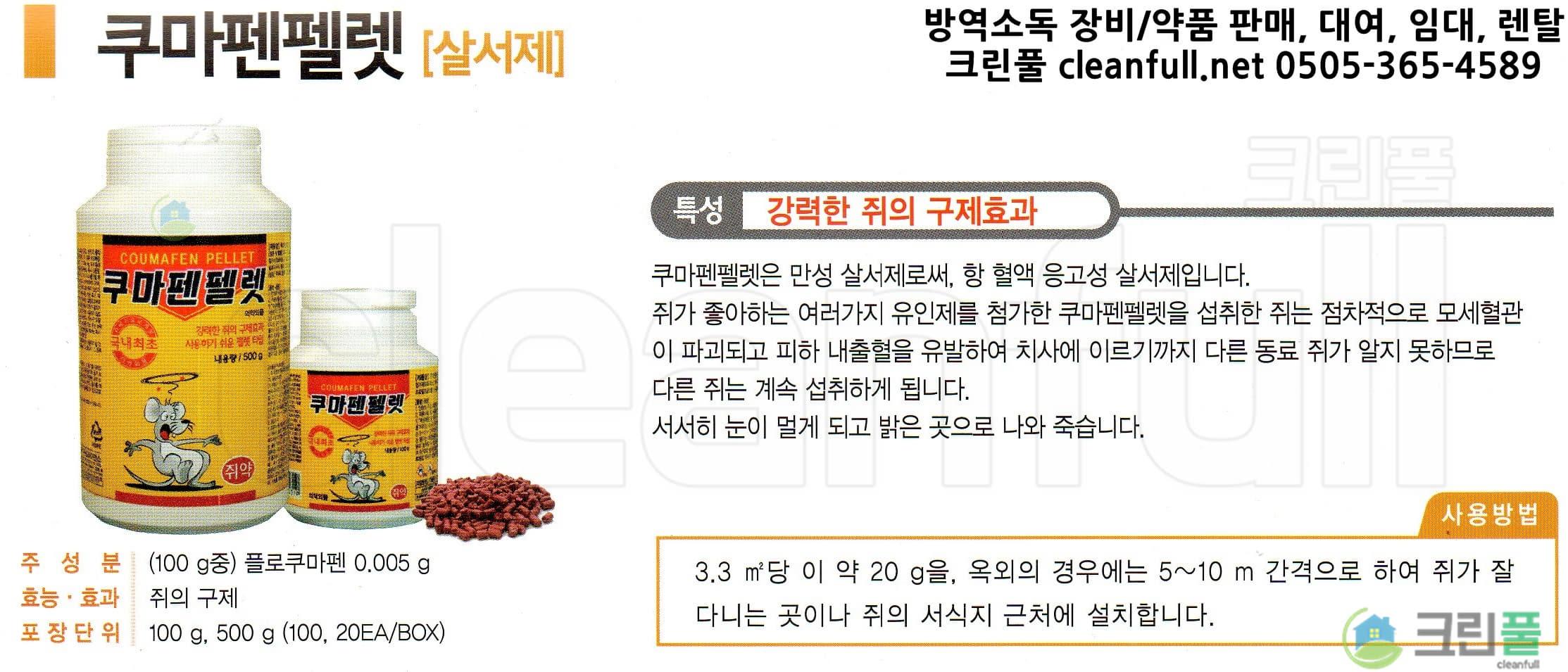 [카탈로그] 쿠마펜펠렛 500g