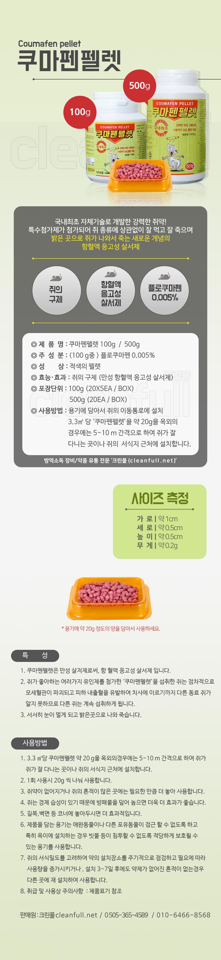 [B2B/도매] 쿠마펜펠렛 500g 상세페이지_쥐약_쥐구제_살서제_플로쿠마펜 사용_국보싸이언스(국보제약)
