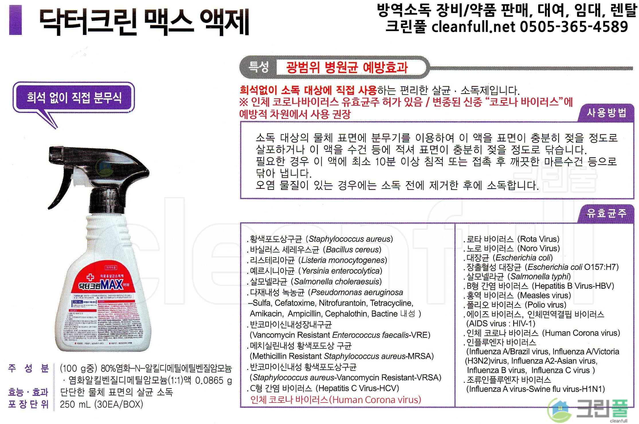 [카탈로그] 닥터크린맥스 250ml (닥터크린MAX액제)