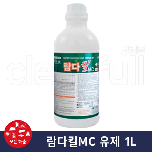 [B2B] 람다킬MC 1L