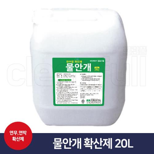 연무용 확산제 물안개 20kg(말통)