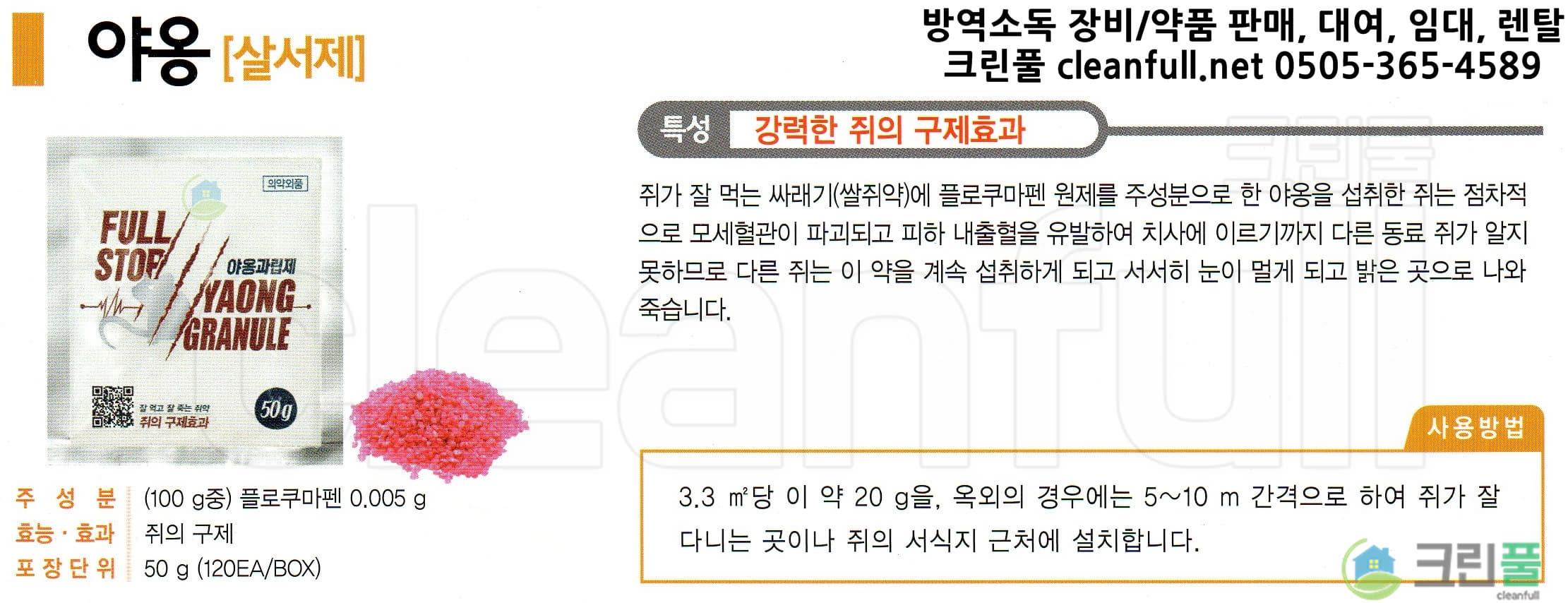 [카탈로그] 야옹플로쿠마펜 50g x 10개 쌀쥐약 만성 항혈액 응고성 살서제