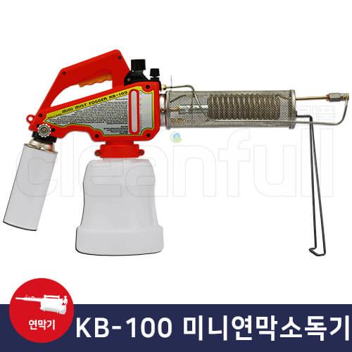 KB-100 경부 미니 연무연막기 소독기