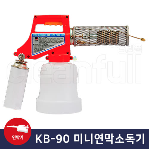 KB-90 경부 휴대용 미니 연막기