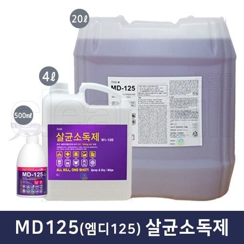 MD-125 (엠디125) 살균소독제