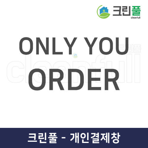 저수조청소업 창업 영업 신고 허가 장비 세트 대여/임대/렌탈 (물탱크청소대행업체)