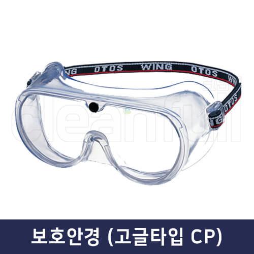 보호안경(방역,소독 눈 보안경) 내화확용 CP