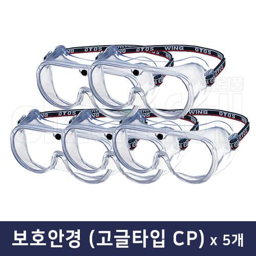 보호용 안경(소독,방역,약품 살포 눈 보안경) 내화확용 CP x 5개