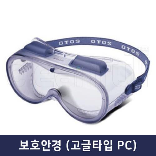 보호안경(보안경) 내충격용 PC