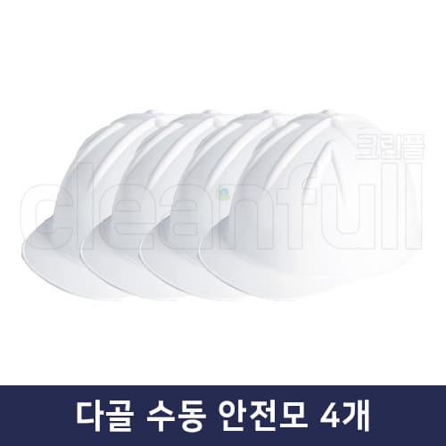다골 수동 안전모(A종) 4개