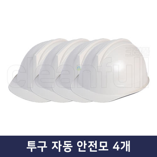투구 자동 안전모(ABE,ABS) 4개