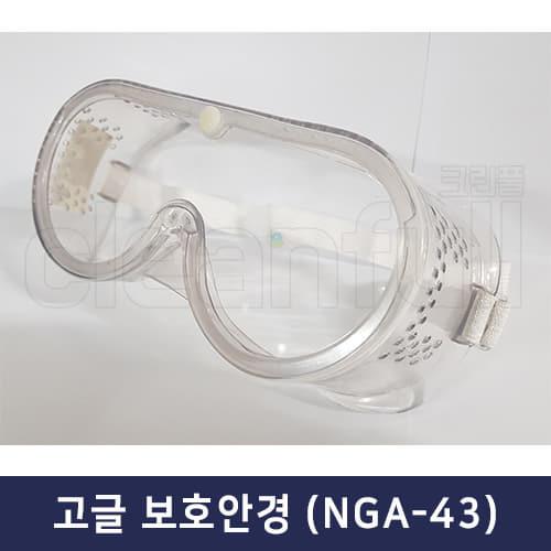 보안경(눈 보호안경) NGA-43