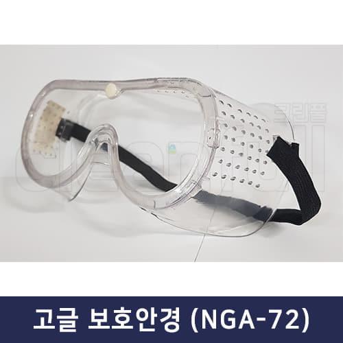보호안경(눈 보안경) NGA-72