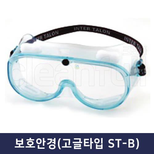 보호안경(비래물/부유분진/분말약품, 농약살포, 도장, 방역,소독 눈 보안경) ST-B