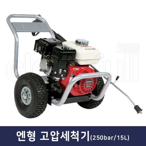 엔진형 고압세척기 BENZ C250 250바 15리터