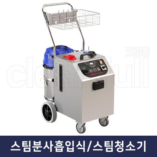 스팀청소기 COMBY3500