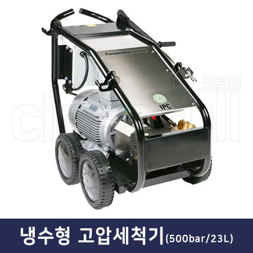 냉수형 고압세척기 L5003 500바 23리터