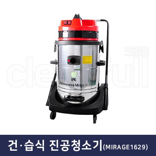 진공청소기 MIRAGE1629 2모터 건습식 겸용