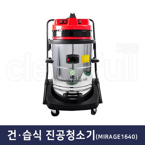 진공청소기 MIRAGE1640 3모터 건습식 겸용