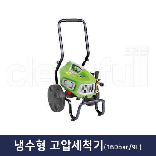 냉수형 고압세척기 PW-C21 160바 8리터