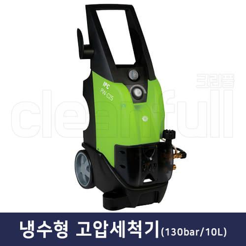 냉수형 고압세척기 PW-C25 130바 10리터