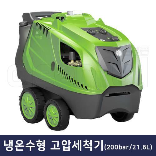 냉온수형 고압세척기 PW-H100 D2021 200바 21.6리터