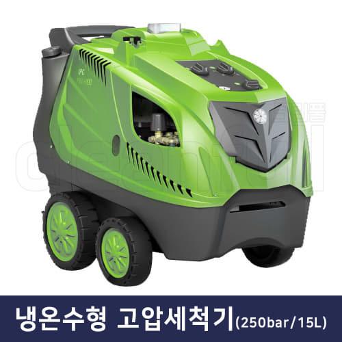냉온수형 고압세척기 PW-H100 D2515 250바 15리터