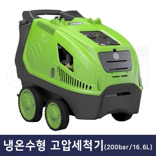 냉온수형 고압세척기 PW-H50 D2017 200바 16.6리터