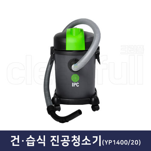 진공청소기 YP1400/20 1모터 건습식 겸용