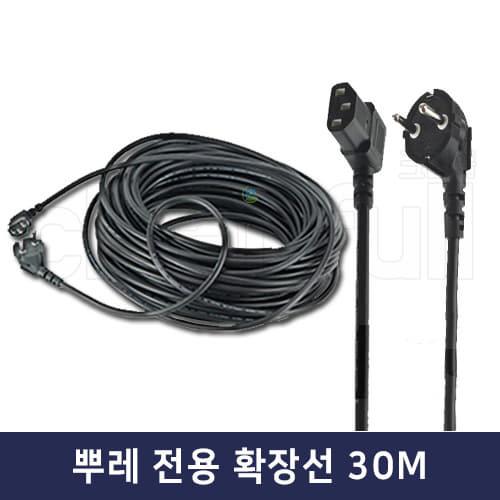 에스엠뿌레 뿌레 전용 확장선(전기선)