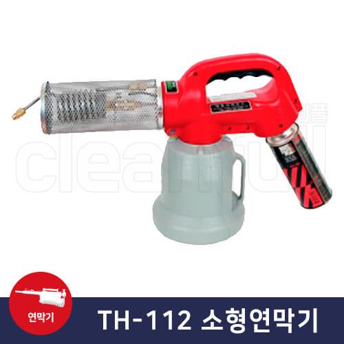 TH-112 다이아 연막기(미니소형연막기계)