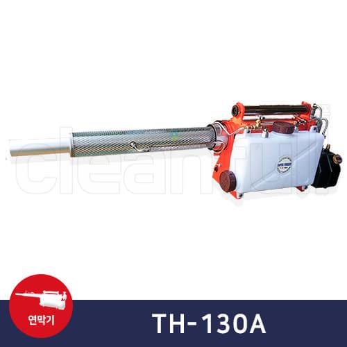 휴대용 연막소독기 TH-130A(연무,연막 겸용 방역기계)