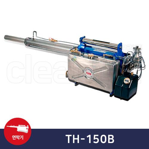 휴대용 연막소독기 TH-150B (연무,연막 겸용 방역기계)