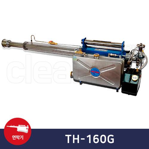휴대용 연막소독기 TH-160G (연무,연막 겸용 방역기계)