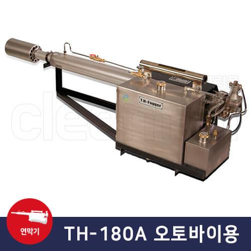 오토바이용 연막 소독기 TH-180A