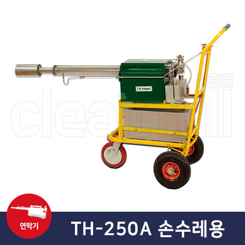 손수레용 연막 소독기 TH-250A