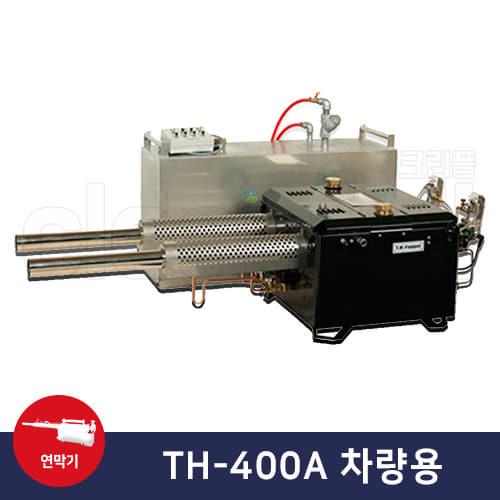 차량용 연무연막소독기 TH-400A