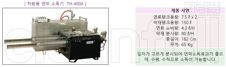 [카탈로그] 차량용 연막 소독기 TH-400A
