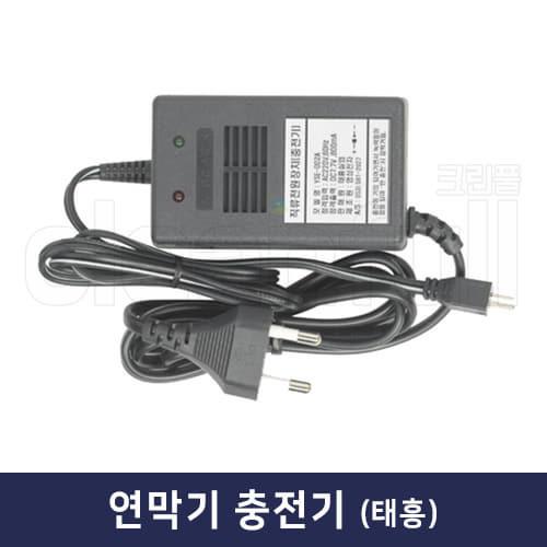 태흥 연무,연막소독기 배터리 충전기 7.7Vdc, 800mA
