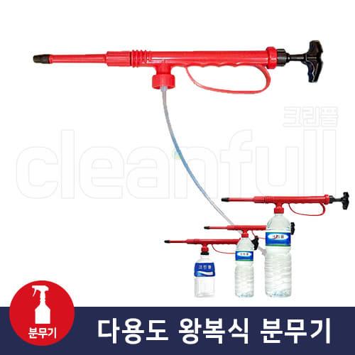 크로바 왕복식 분무기 3호