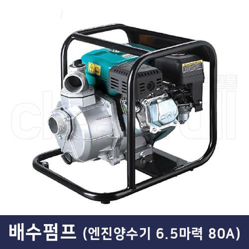 배수펌프 6.5마력 80A